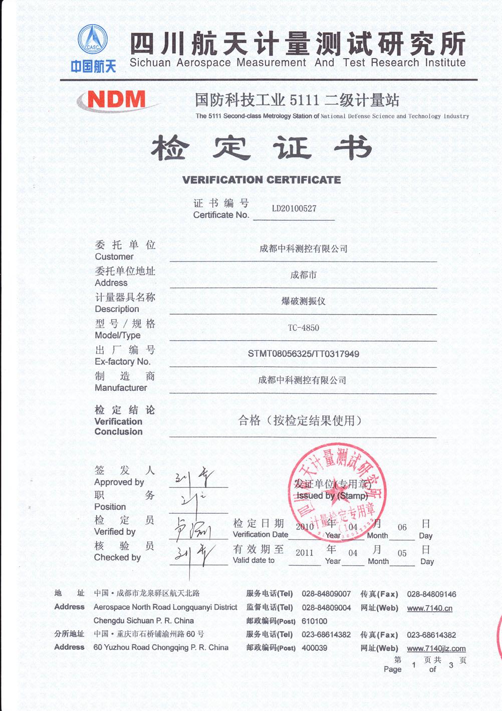航天计量测试研究所检定证书